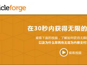 正版Articleforge高质量SEO文章内容自动生成网站 英文文章采集工具