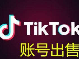 Tiktok账号出售批发  Tiktok批量购买  抖音国际版账号出售
