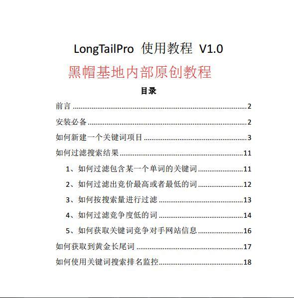 2017最新Long Tail Pro 英文长尾关键词研究分析工具包升级包教会
