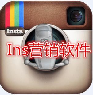 最新Instagram营销推广软件 instagram营销机器人 INS外贸推广必备 包升级