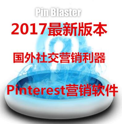 最新! Pinterest营销软件Pin Blaster外贸社交推广包升级包教会