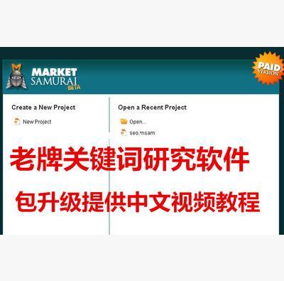 Market Samurai 1.0最新破解 英文SEO关键词分析工具 市场武士包升级