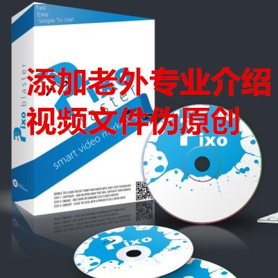 Pixo Blaster 专业视频头添加工具 YOUTUBE视频营销辅助软件