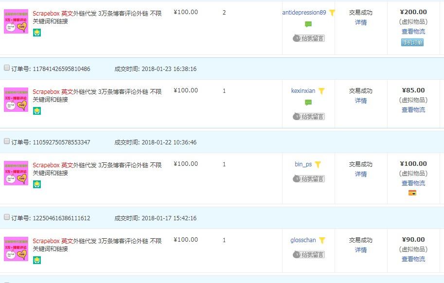 Scrapebox 英文外链代发 3万条博客评论外链代发  100%成功