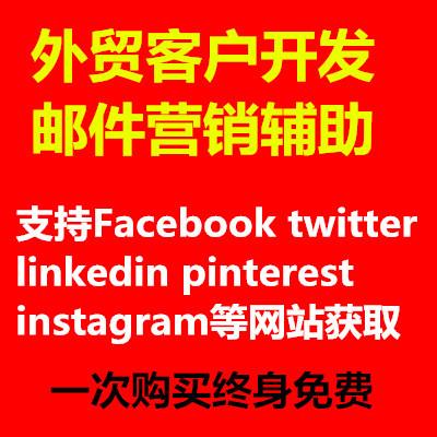 外贸客户开发软件 邮件营销 全球社交网站邮件搜刮 支持facebook instagram等