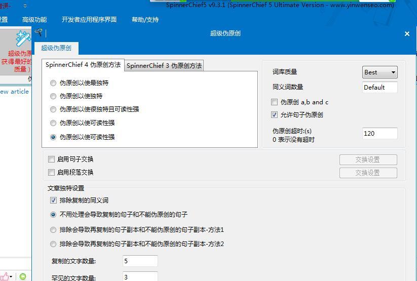 SpinnerChief v5 英文伪原创软件|文章改写 法语德语西班牙等包升级