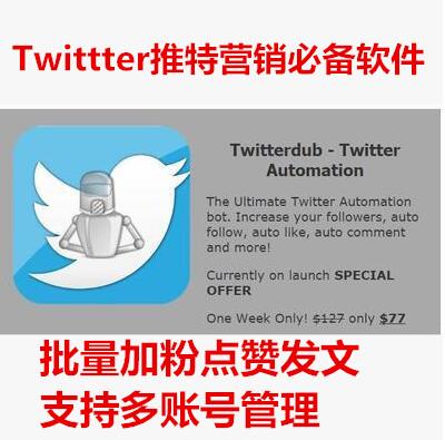 Twitterdub 3.010 推特Twitter营销软件 加粉点赞批量发文 包升级