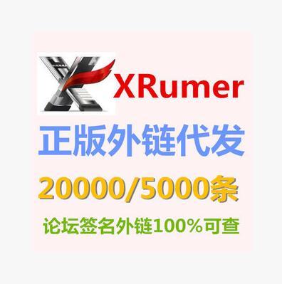 促销!XRumer 代发服务 XR正版英文SEO外链代发 2.3万条100%可查