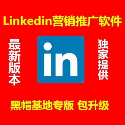 领英营销大师 Linkedin推广 Linkedin人脉提升/领英联系人 包升级