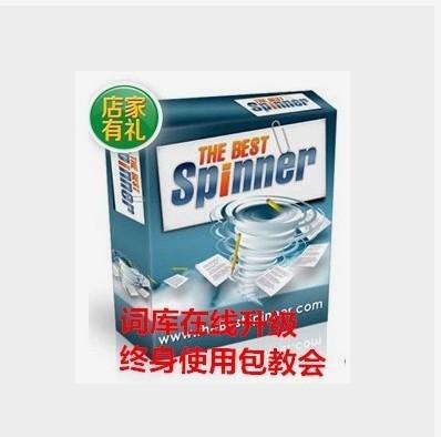 the best spinner2.94 破解版 英文伪原创软件 词库自动升级