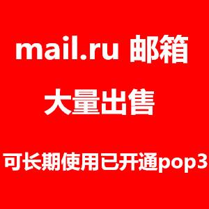 全新Mail.ru邮箱 俄罗斯邮箱出售 大量可批发 长期稳定使用