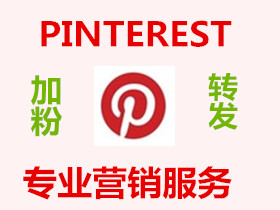 Pinterest真人营销服务-买粉买赞 Follow like图片repin转发