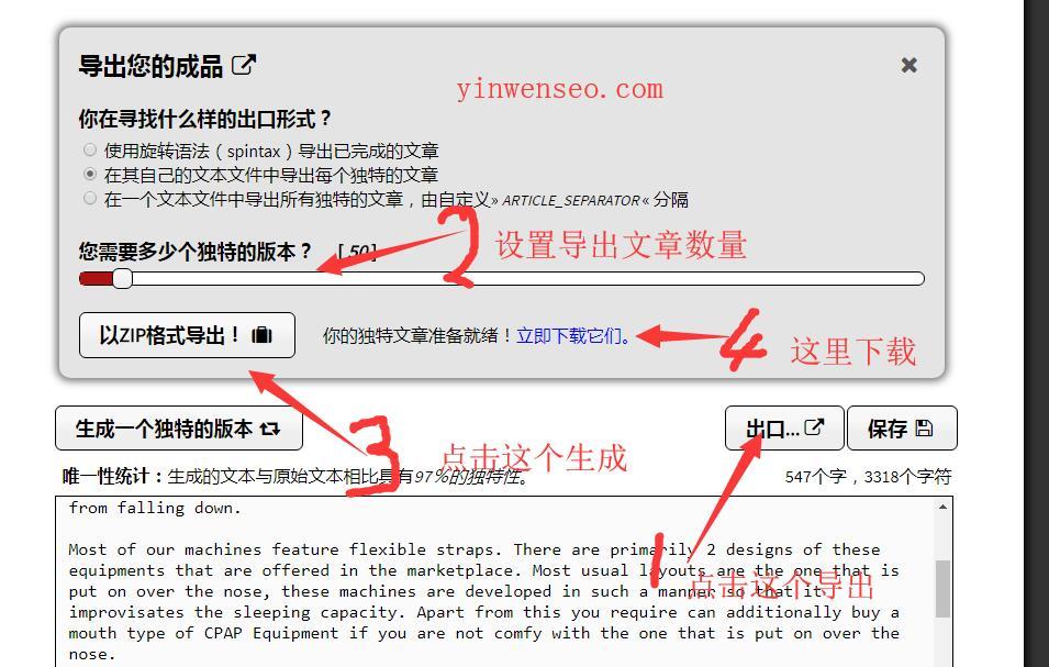 顶级英文伪原创软件-Spinrewriter 正版账号共享使用 可读性最好