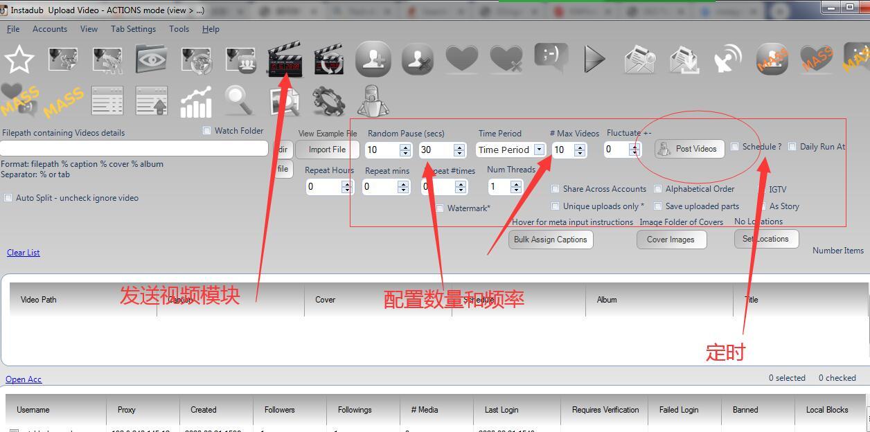 如何使用instadub在电脑上对instagram定时发帖 批量发帖 支持图片和视频