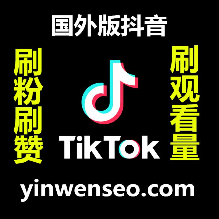 Tiktok营销服务 Tiktok刷粉买follower Tiktok点赞买like 刷视频播放量