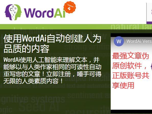 Wordai正版账号共享-最强英文伪原创软件-wordai支持段落句子伪原创-可读性好