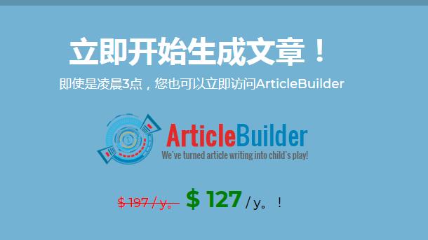 Article Builder 正版账号共享 高质量英文文章内容批量采集生成网站